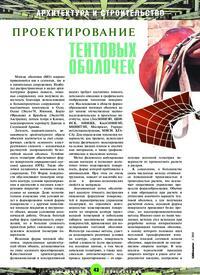 Журнал Проектирование тентовых оболочек
