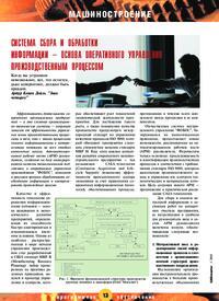 Журнал Система сбора и обработки информации - основа оперативного управления производственным процессом