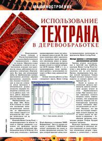 Журнал Использование Техтрана в деревообработке