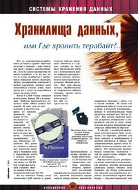 Журнал Хранилища данных, или Где хранить терабайт?