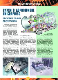 Журнал Unigraphics - в каталоге Consistent Software!