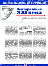Журнал Векторизация XXI века - новый этап развития технологии