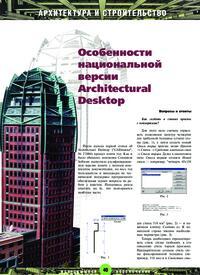 Журнал Особенности национальной версии Architectural Desktop