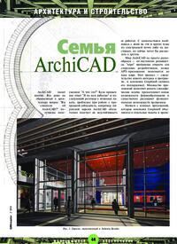 Журнал Семья ArchiCAD