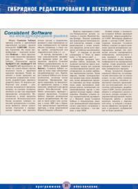 Журнал Consistent Software на международном рынке
