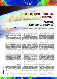 Журнал Геоинформационные системы: делать или заказывать?