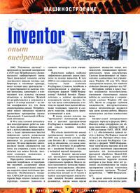 Журнал Inventor - опыт внедрения