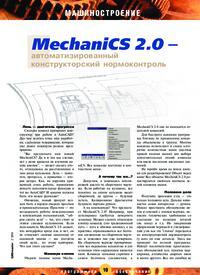Журнал MechaniCS 2.0 - автоматизированный конструкторский нормоконтроль