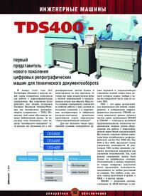 Журнал Oce TDS400 - первый представитель нового поколения цифровых репрографических машин для технического документооборота