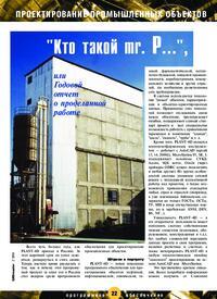 Журнал Кто такой Mr. P... или годовой отчет о проделанной работе