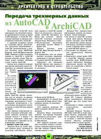 Журнал Передача трехмерных данных из AutoCAD в ArchiCAD