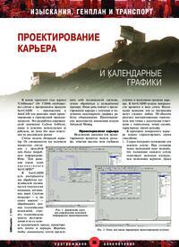 Журнал Проектирование карьера и календарные графики