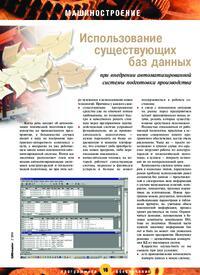 Журнал Использование существующих баз данных при внедрении автоматизированной системы подготовки производства