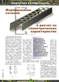 Журнал Формирование сечений и расчет их геометрических характеристик