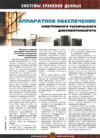 Журнал Аппаратное обеспечение электронного технического документооборота