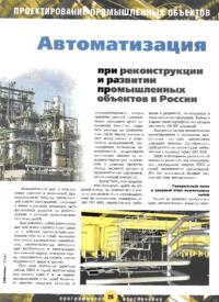 Журнал Автоматизация при реконструкции и развитии промышленных объектов в России