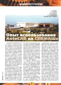 Журнал Опыт использования AutoCAD на СЕВМАШе