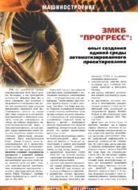 Журнал ЗМКБ «Прогресс»: опыт создания единой среды автоматизированного проектирования