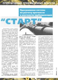 Журнал Программная система по расчету прочности и жесткости трубопроводов «СТАРТ»