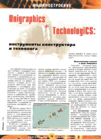 Журнал Unigraphics + TechnologiCS: инструменты конструктора и технолога