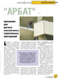 Журнал «Арбат» - программа для расчета железобетонных строительных конструкций