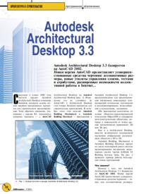 Журнал Autodesk Architectural Desktop 3.3