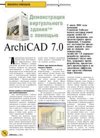 Журнал Демонстрация виртуального здания с помощью ArchiCAD 7.0
