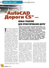 Журнал «AutoCAD Дороги CS» - новые решения для проектирования дорог