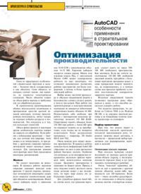 Журнал AutoCAD - особенности применения в строительном проектировании. Оптимизация производительности