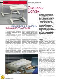 Журнал Сканеры Contex, или Вторая жизнь бумажного архива