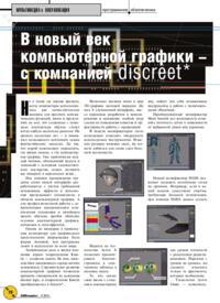 Журнал В новый век компьютерной графики - с компанией discreet