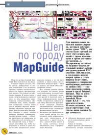 Журнал Шел по городу MapGuide