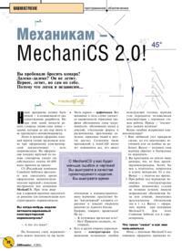 Журнал Механикам - MechaniCS 2.0!