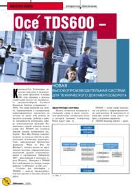 Журнал Oce TDS600 - новая высокопроизводительная система для технического документооборота
