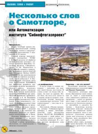 Журнал Несколько слов о Самотлоре, или Автоматизация института «Сибнефтегазпроект»