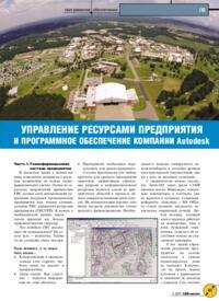 Журнал Управление ресурсами предприятия и программное обеспечение компании Autodesk
