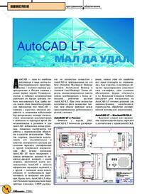 Журнал AutoCAD LT - мал да удал
