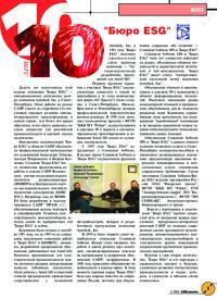Журнал 10 лет «Бюро ESG»