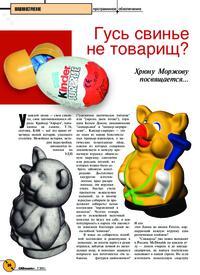 Журнал Гусь свинье не товарищ? Хрюну Моржову посвящается...