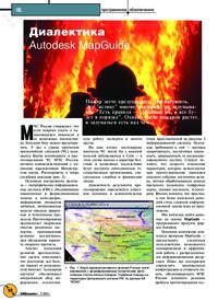 Журнал Диалектика Autodesk MapGuide