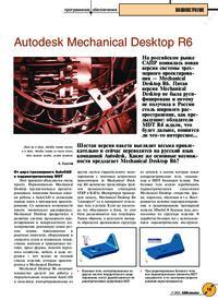 Журнал Autodesk Mechanical Desktop R6