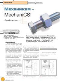Журнал Механикам - MechaniCS 2.0! Продолжение...
