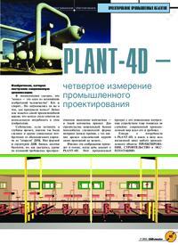 Журнал Plant-4D - четвертое измерение промышленного проектирования