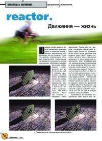 Журнал reactor. Движение - жизнь