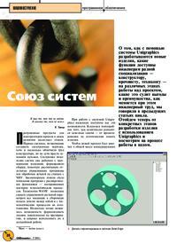 Журнал Союз систем