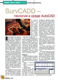 Журнал SurvCADD - геология в среде AutoCAD