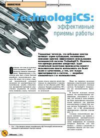 Журнал TechnologiCS: эффективные приемы работы