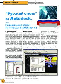 Журнал «Русский стиль» от Autodesk, или Национальная версия Architectural Desktop 3.3