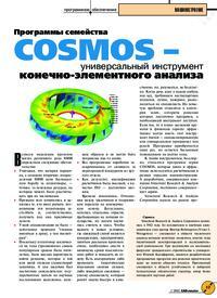 Журнал Программы семейства COSMOS - универсальный инструмент конечно-элементного анализа