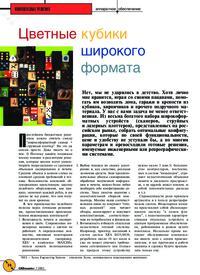 Журнал Цветные кубики широкого формата
